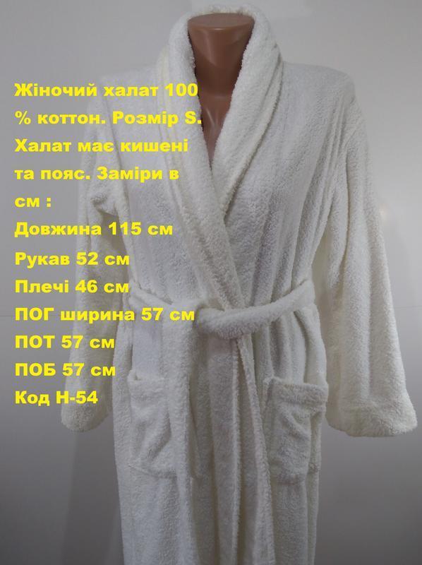 Женский халат 100% коттон размер s