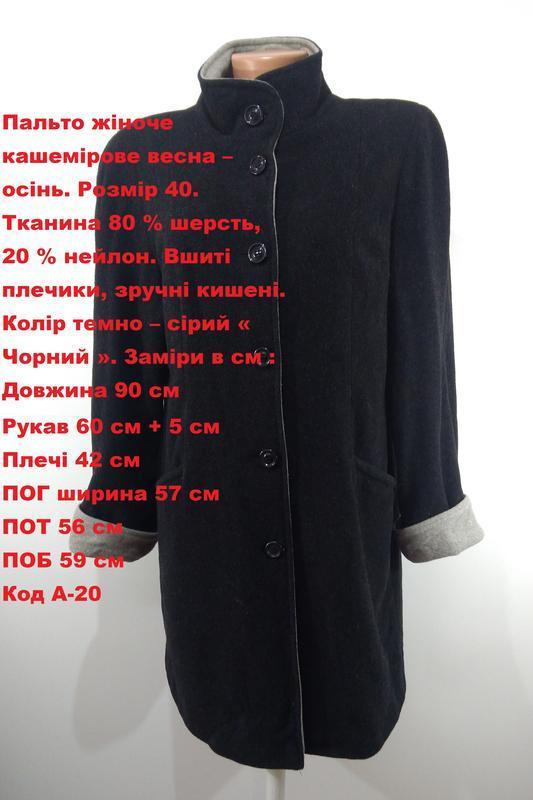 Пальто женское кашемировое весна - осень размер 40 - Фото 2