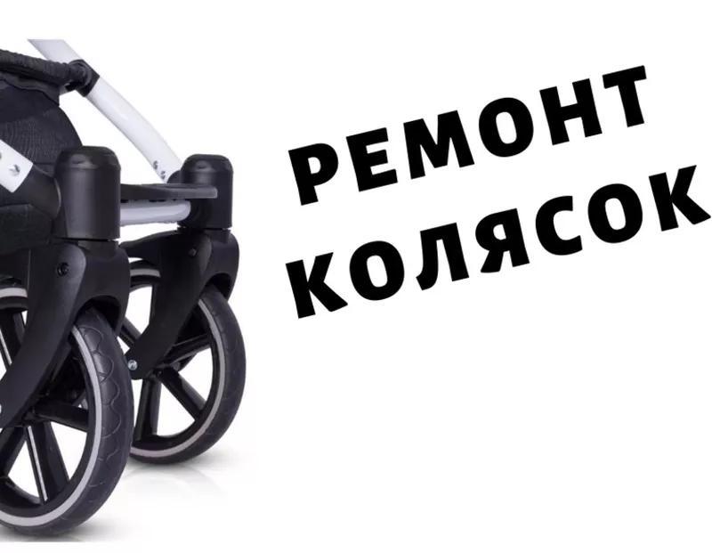 Ремонт колясок Chicco/Stokke/Yoya/Max of Aulon/запчасти/колесо