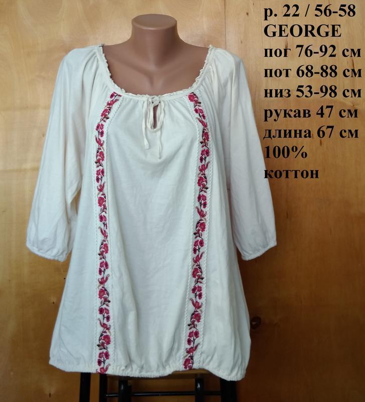 Р 22 / 56-58 нарядная блуза туника с вышивкой вышиванка кремов...