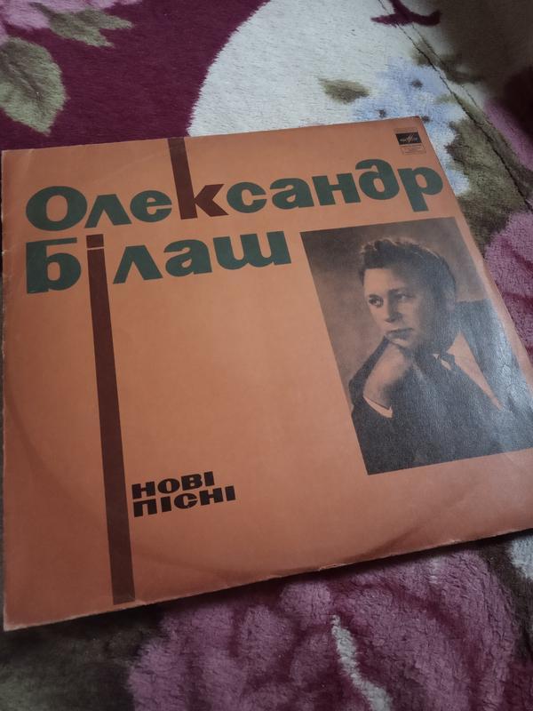 Виниловые пластинки времён СССР - Фото 3