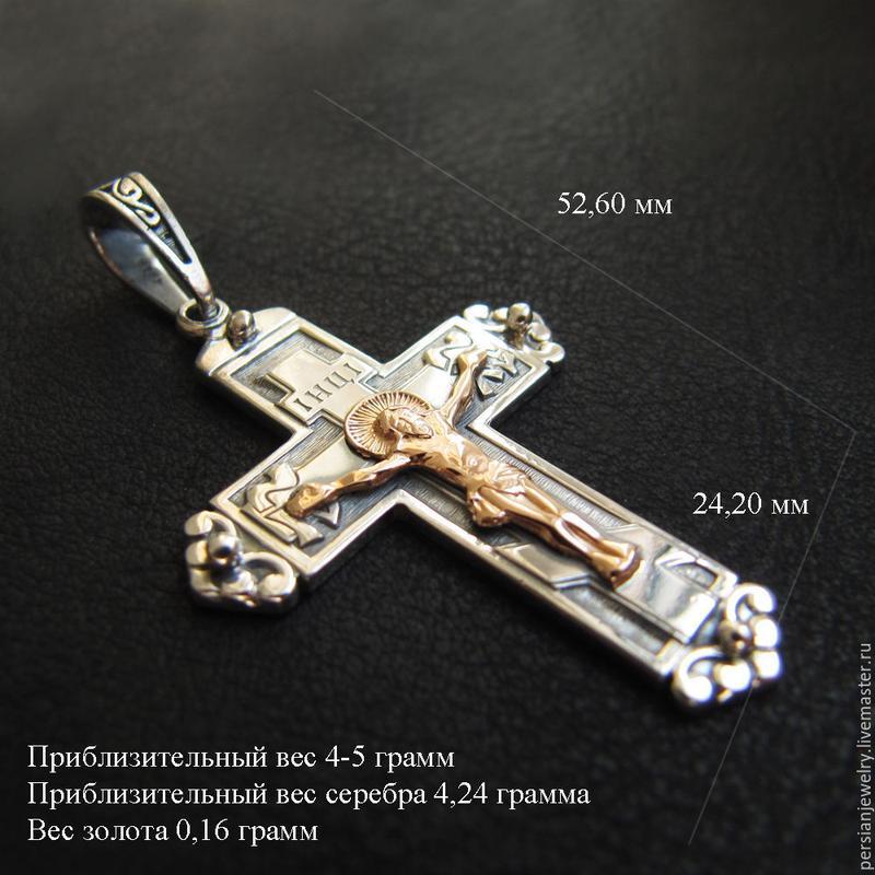 Серебряный крест , подарки