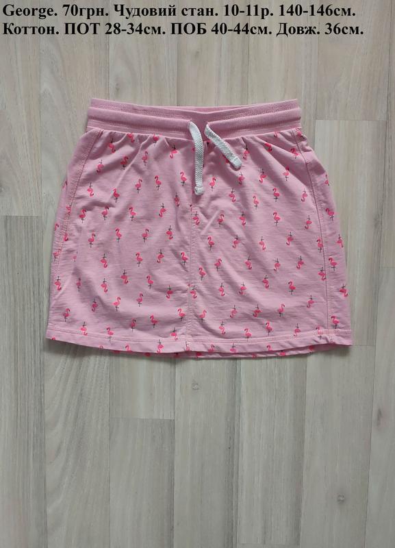 Красивая юбка с фламинго 10 11 лет