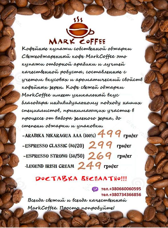 Кофе в зёрнах свежей обжарки