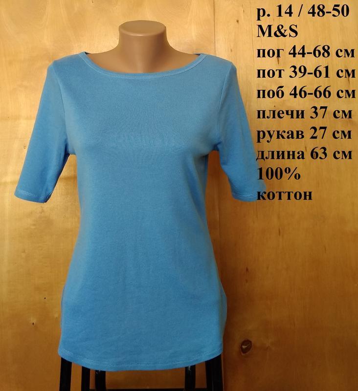 Р 14 / 48-50 стильная базовая голубая васильковая футболка хло...