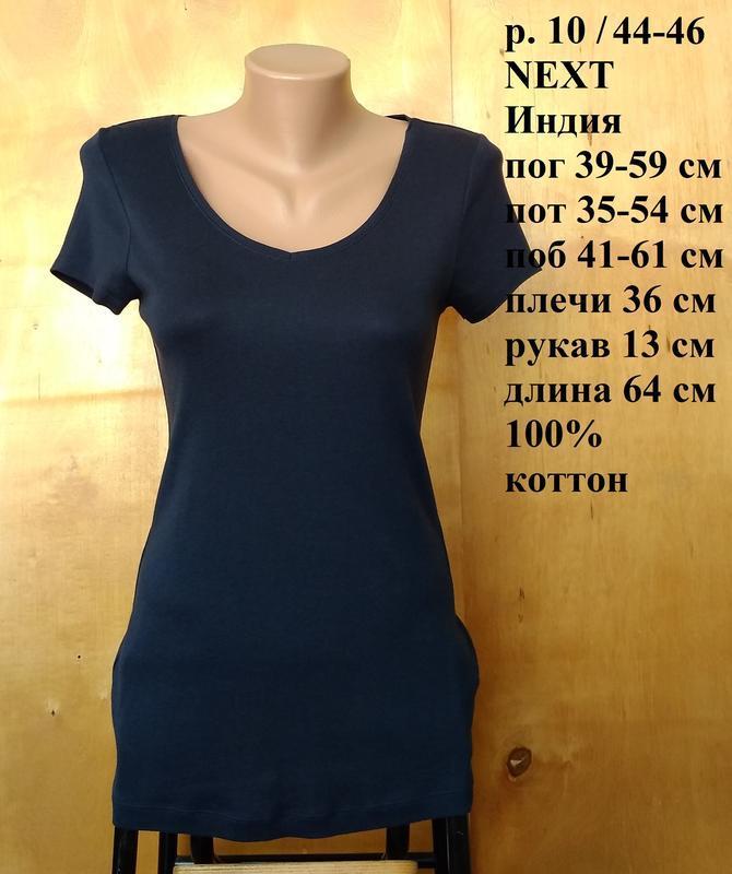 Р 10 / 44-46 стильная базовая синяя футболка хлопок трикотажна...
