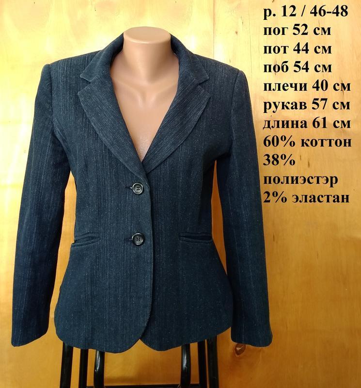 Р 12 / 46-48 стильный базовый актуальный джинсовый жакет пиджа...