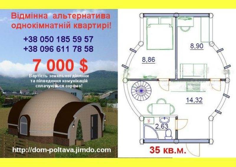 Дом арочный