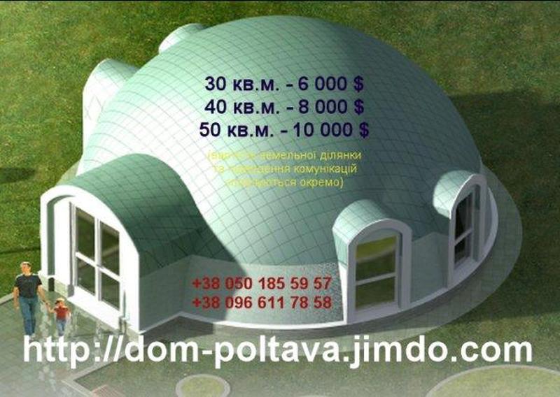 Купольный дом-сфера 40 кв.м.