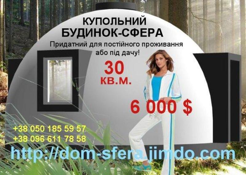 Купольный дом-сфера - 30 кв.м.
