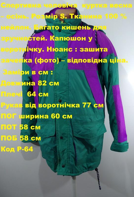 Спортивная мужская куртка весна - осень размер s