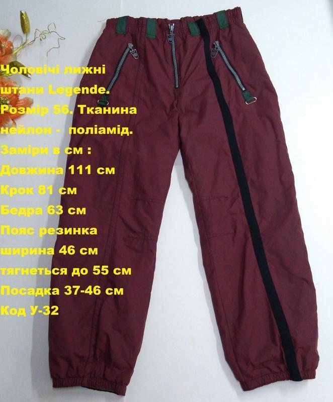 Мужские лыжные штаны legende размер 56