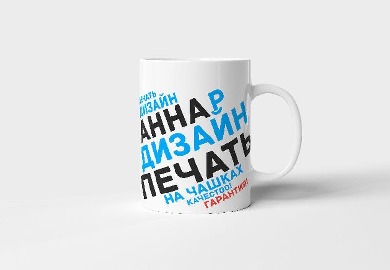 Печать на чашках логотипы, фото, надписи. Любое изображение!