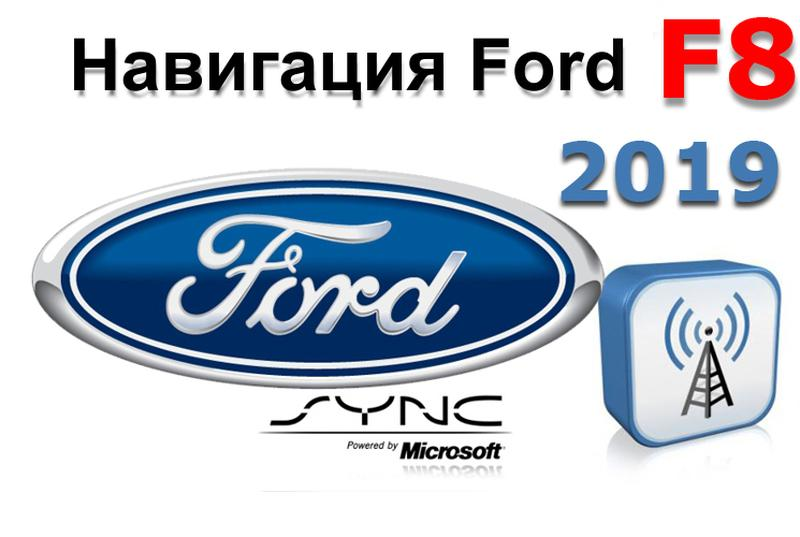 Ford Lincoln Mazda Русификация Навигация Обновление карты Прошивк