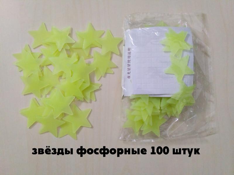 Звёзды фосфорные Светло-зеленые 100 шт на потолок ,стены светятся