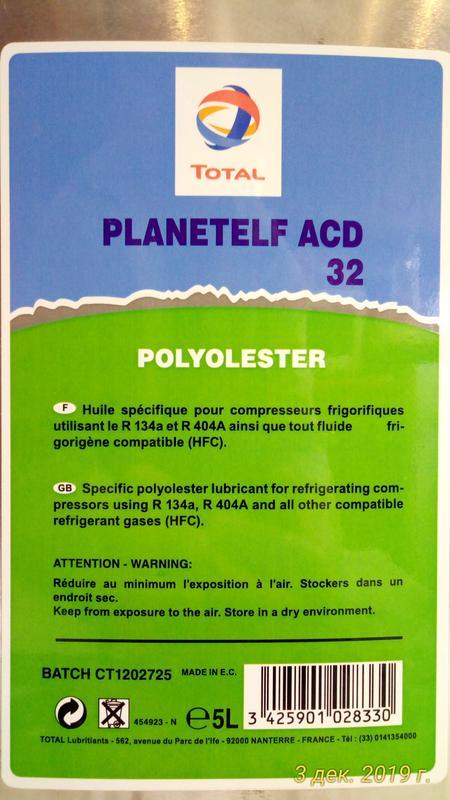 Масло холодильное Planetelf AСD-32