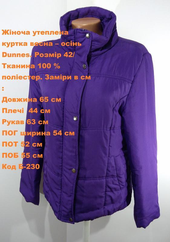 Женская утепленная куртка весна - осень dunnes размер 42