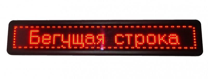 Светодиодная бегущая строка 100*20 Red / красная / внутренняя