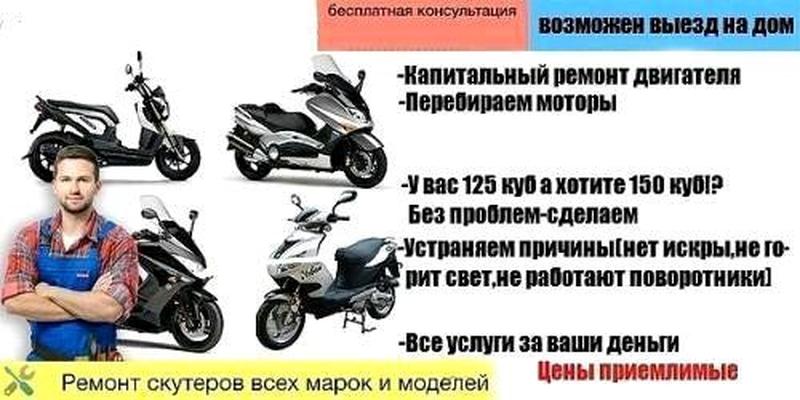 Ремонт скутеров недорого