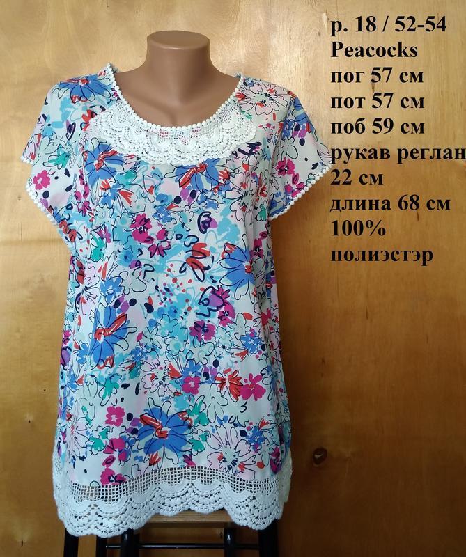 Р 18 / 52-54 красивая нарядная блуза блузка в пестрый принт с ...