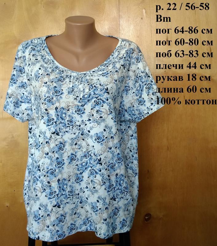 Р 22 / 56-58 симпатичная нарядная блуза блузка футболка в пест...