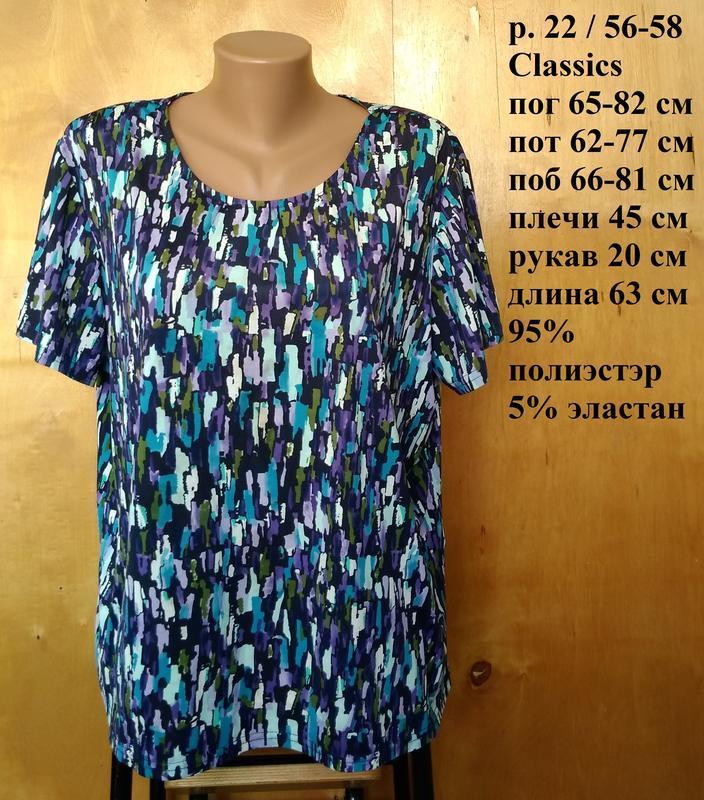 Р 22 / 56-58 яркая блуза блузка футболка в пестрый принт монпа...