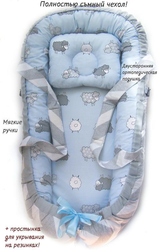 Кокон гнездышко для новорожденного мальчика. полностью съемный...