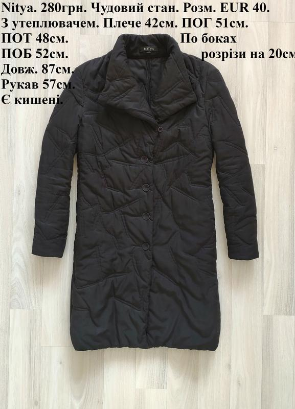 Женская куртка размер 46