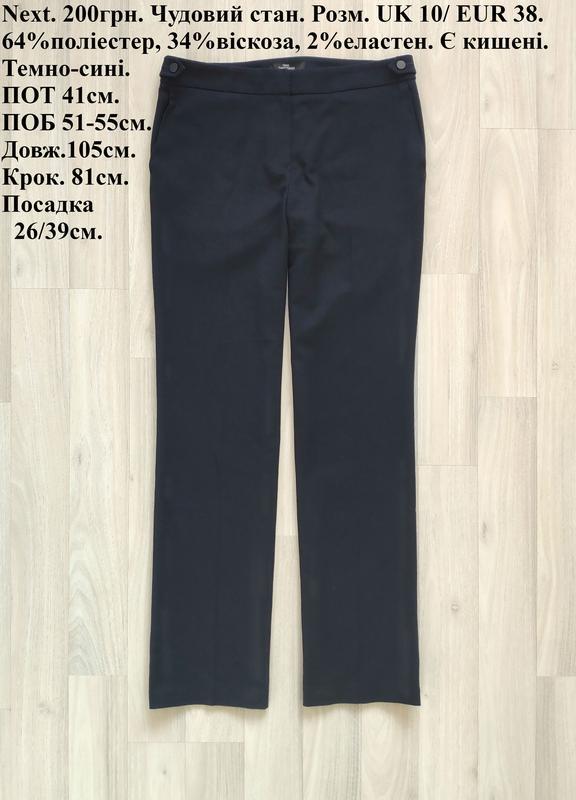 Женские классические синие брюки 44 размер