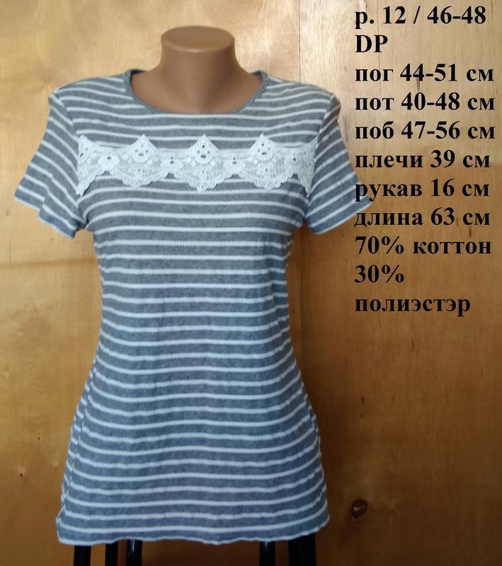 Р 12 / 46-48 стильная оригинальная блуза блузка футболка серая...