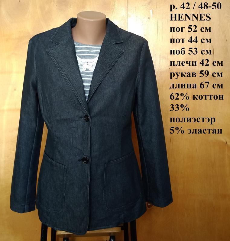 Р 42 / 48-50 стильный базовый актуальный джинсовый жакет пиджа...