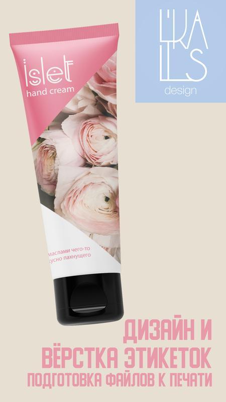 Дизайн этикеток и вёрстка контрэтикеток для вашей продукции