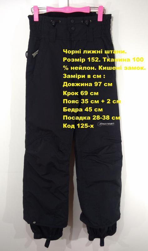 Лыжные штаны размер 152