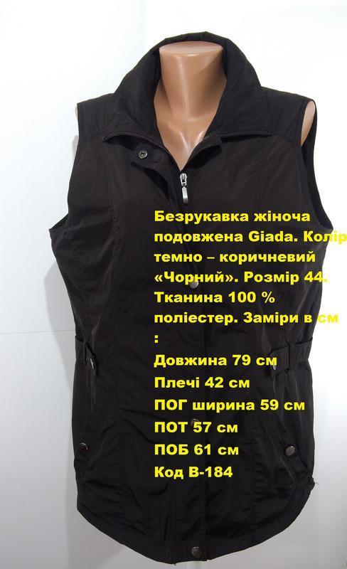 Безрукавка женская удлиненная giada размер 44