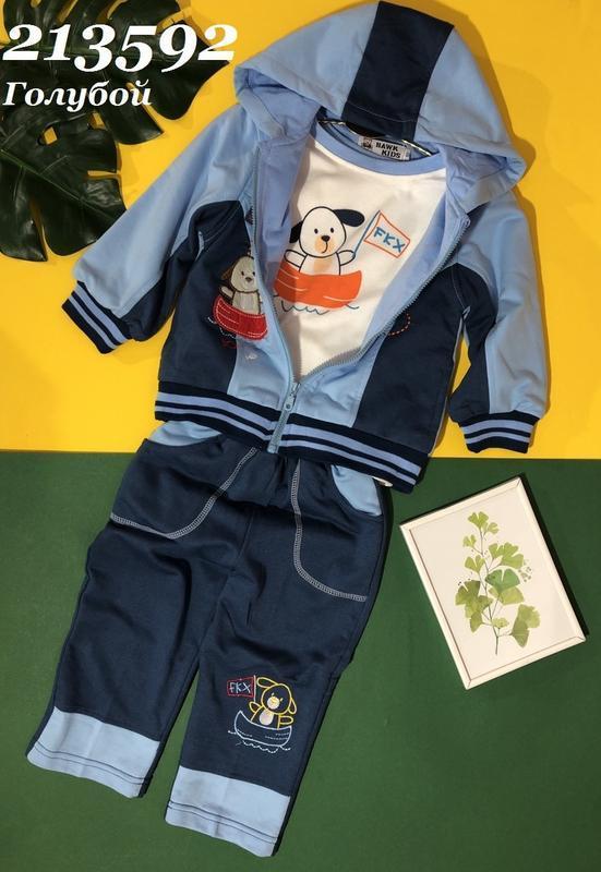 Спортивный костюм тройка для мальчика.
