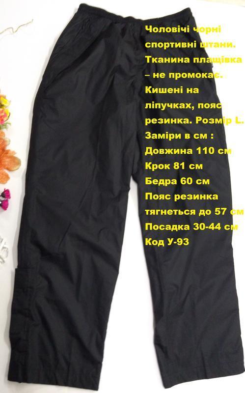 Мужские черные спортивные штаны размер l