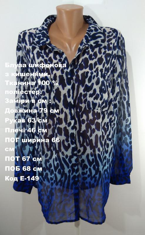 Блуза женская размер 54