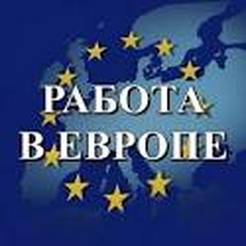 Рабочая виза в Евросоюз.