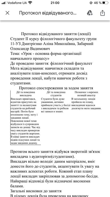 Набор текста, создание презентации