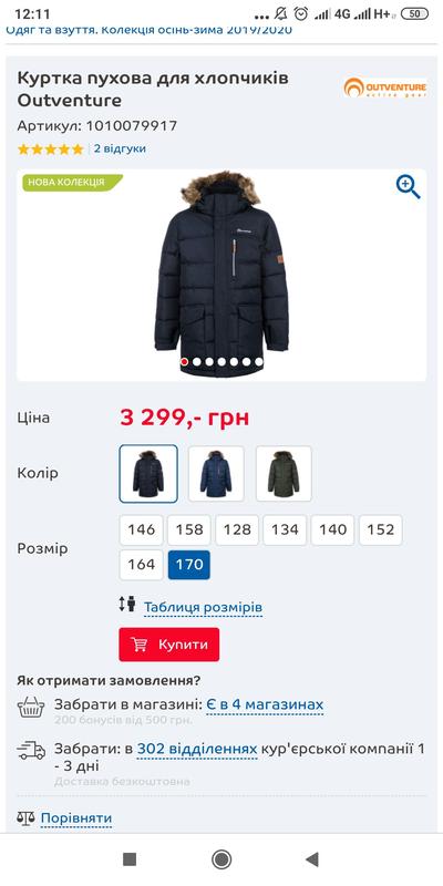 Зимняя куртка пуховик на рост 170