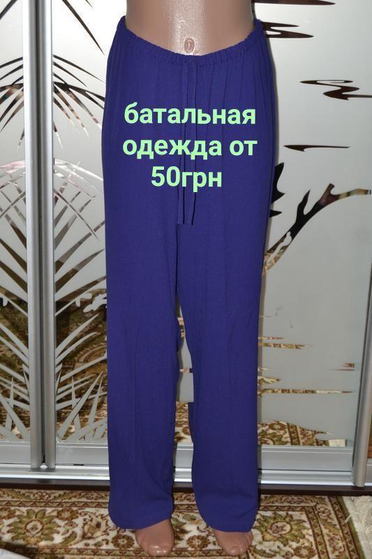 Широкие брюки вискоза