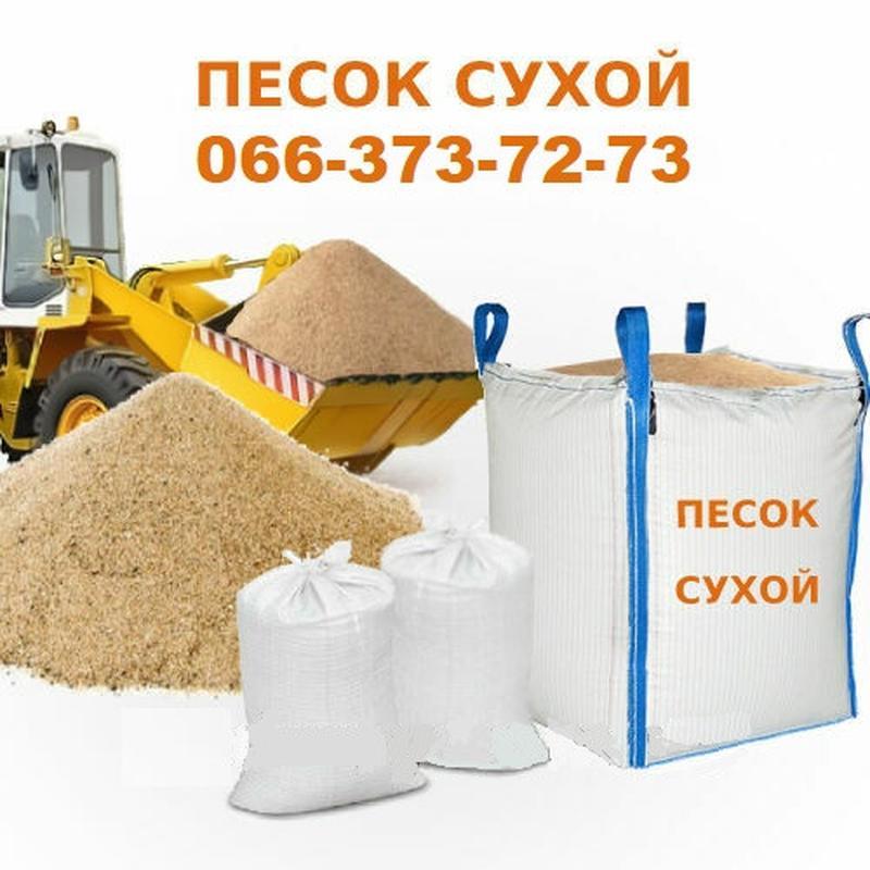 УкраинПесок Кварцевый Сухой Сеяный Для Пескоструйной Очистки