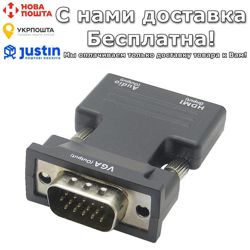 HDMI в VGA 1080P Переходник