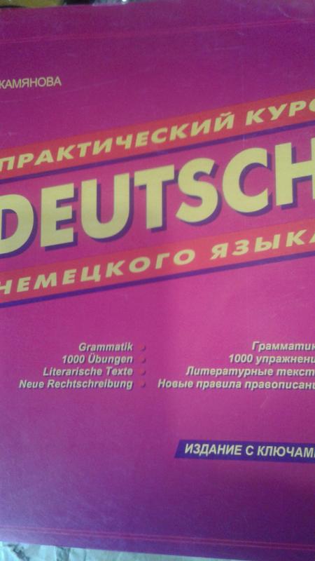 Учебник: Практический курс немецкого языка