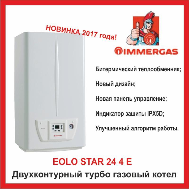 Котел газовый Immergas турбо Eolo Star 24 4Е Иммергас+труба - Фото 4