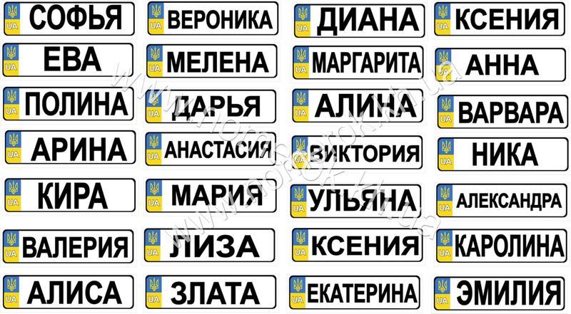 Номерки с надписями