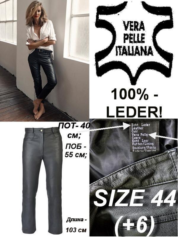Tpehдовые классические  кожаные брюки  vera pelle  leder- 100%❗