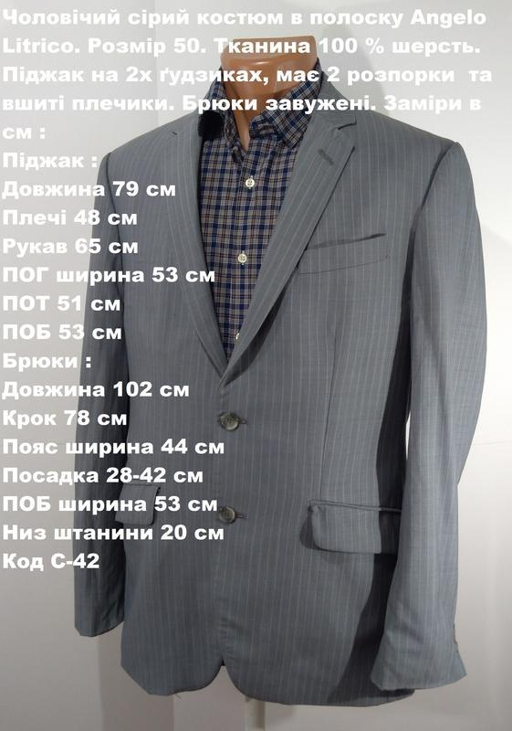 Мужской серый костюм в полоску angelo litrico размер 50