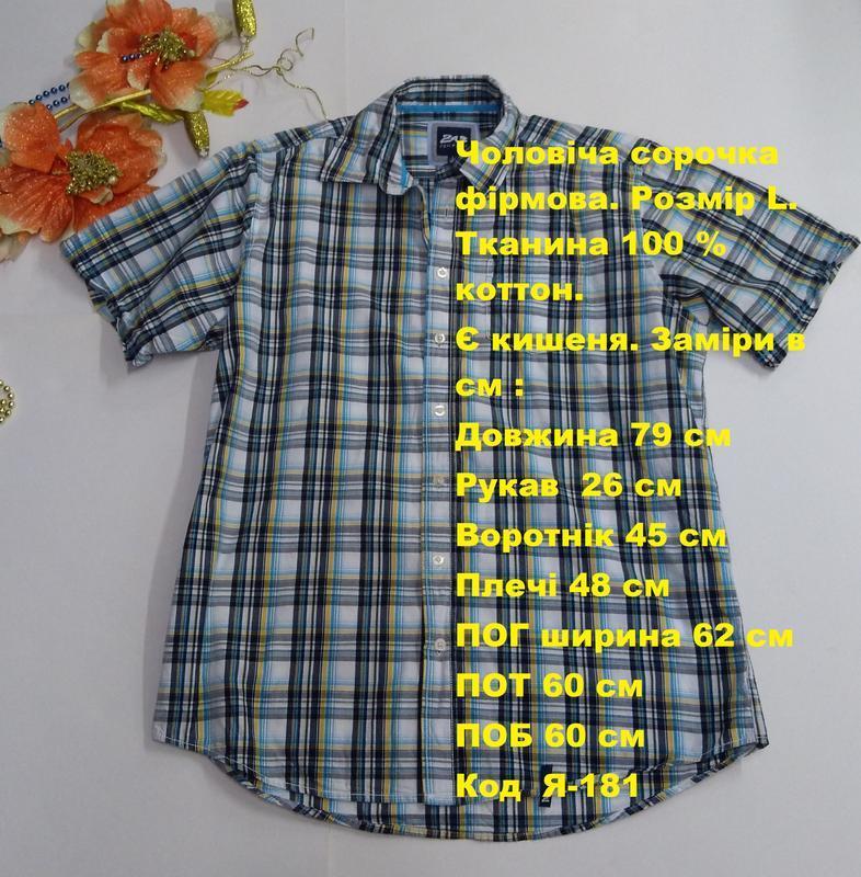 Мужская рубашка фирменная размер l