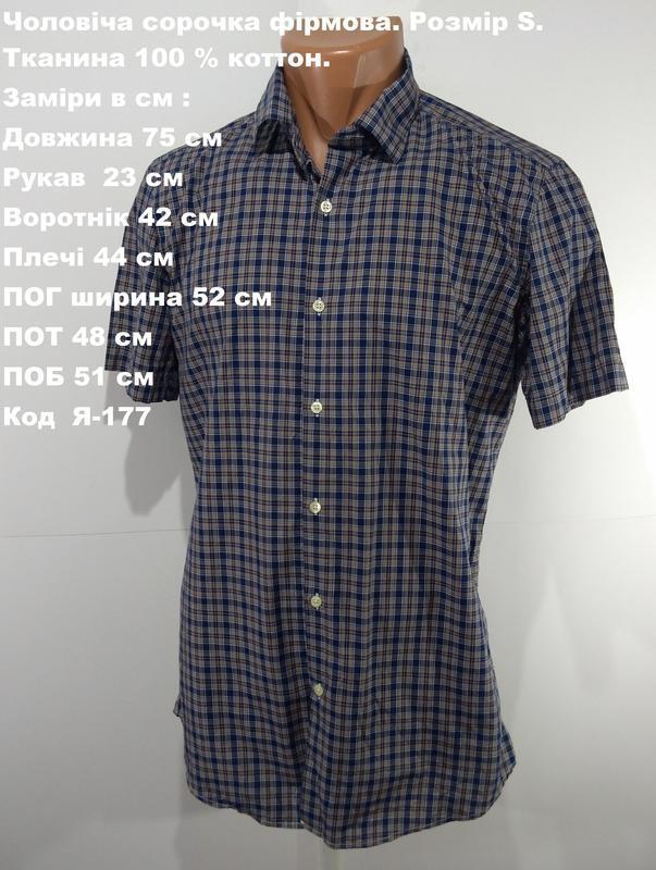 Мужская рубашка фирменная размер s